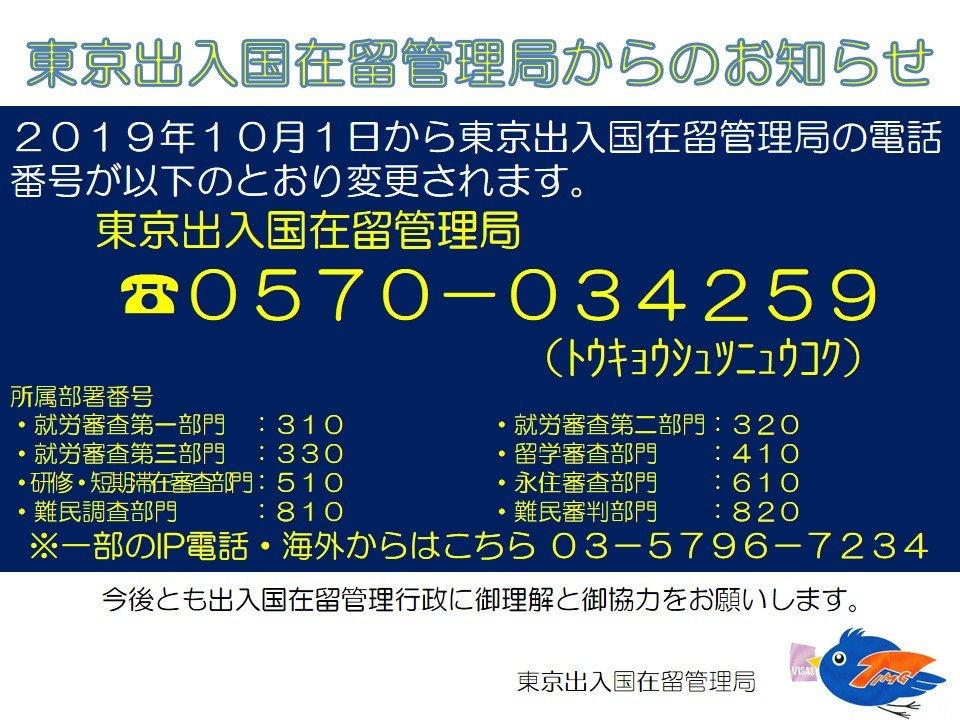 東京入管、電話番号変更(10/1より)