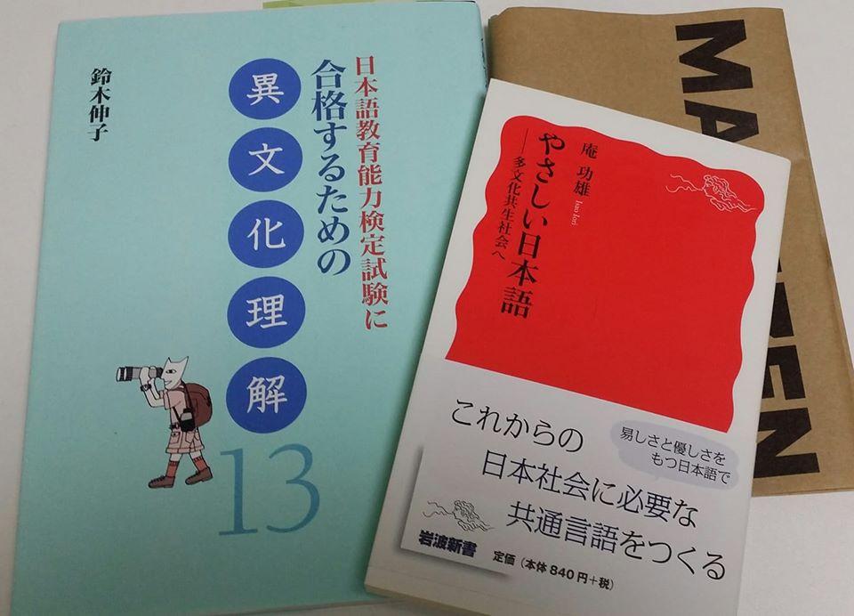 『やさしい日本語』