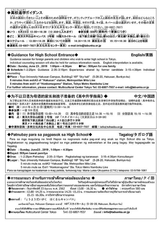 日本語を母語としない親子のための高校進学ガイダンス