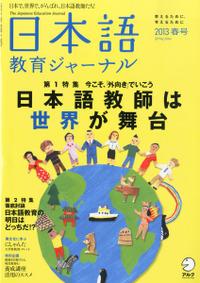 日本語教育ジャーナル
