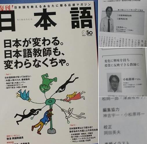 復刊『日本語』発売!